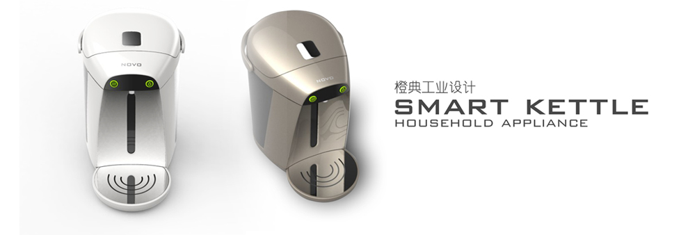 直饮式电水壶设计_产品设计 橙典工业设计有限公司